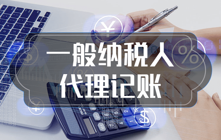 做账报税,会计基础,做账报税(一般纳税人)代理